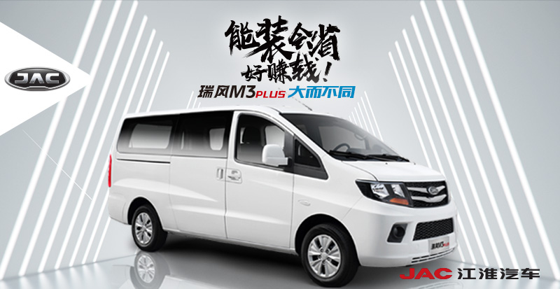 JAC Ruifeng M3 PLUS special financial plan